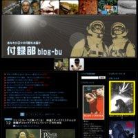 付録部 blog-bu